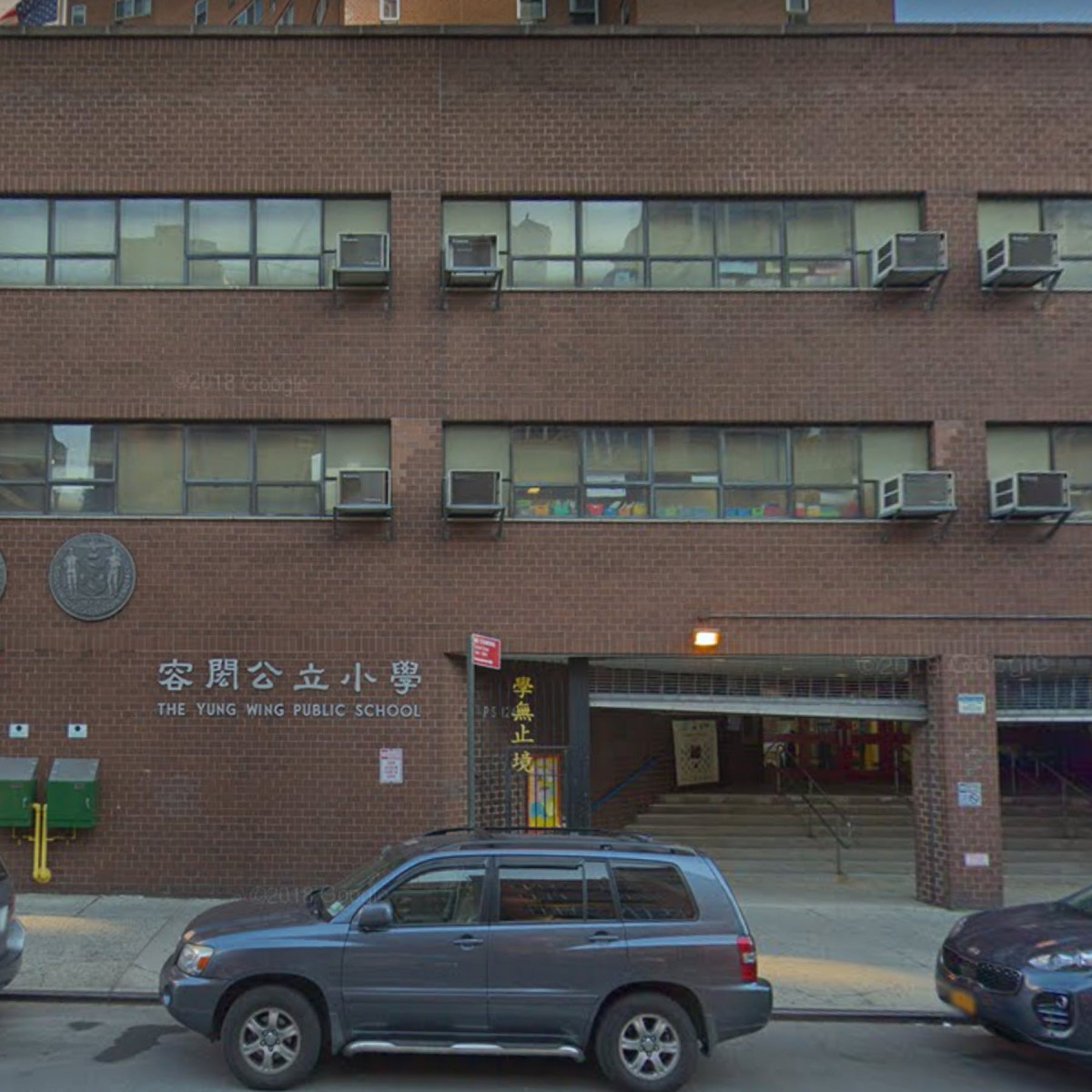 P.S. 124 Yung Wing School